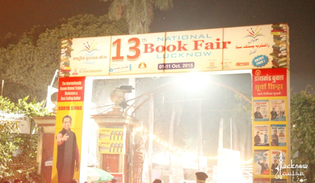 Picture of Entrance to National book fair lucknow